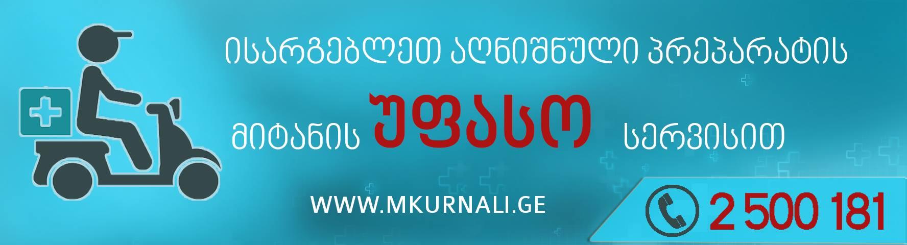 mkurnali.ge